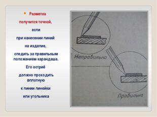Разметка получится точной, если при нанесении линий на изделие, следить за пр