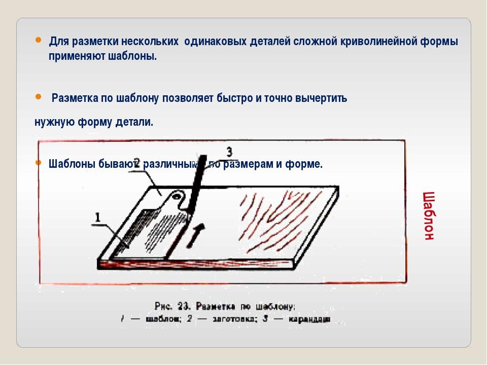 Шаблон Для разметки нескольких одинаковых деталей сложной криволинейной форм...