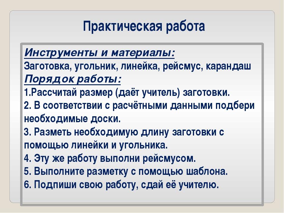Практическая работа Инструменты и материалы: Заготовка, угольник, линейка, ре...