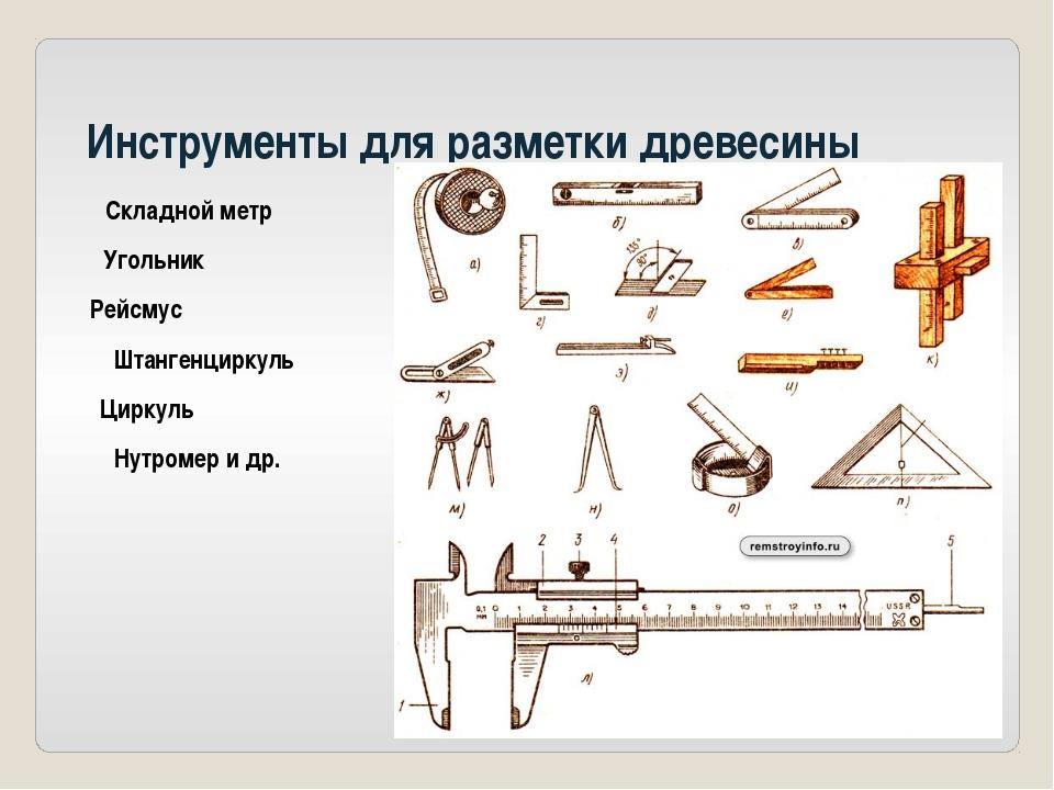Инструменты для разметки древесины Складной метр Угольник Рейсмус Штангенцирк...