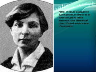 Роман с Софьей Шамардиной был недолгим, но именно ей он посвятил одни из самы