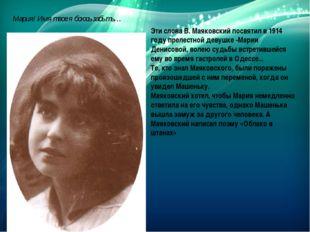 Мария! Имя твое я боюсь забыть… Эти слова В. Маяковский посвятил в 1914 году