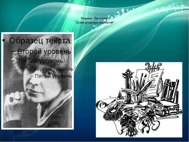 """Марина Цветаева """"Душа родилась крылатой"""" 1892–1941"""