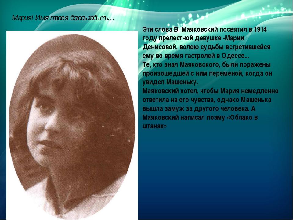 Мария! Имя твое я боюсь забыть… Эти слова В. Маяковский посвятил в 1914 году...