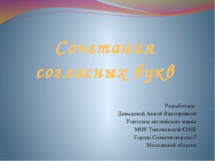 Сочетания согласных букв Разработана: Давыдовой Анной Викторовной Учителем ан