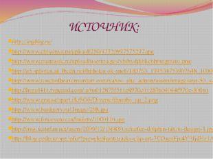 ИСТОЧНИК: http://engblog.ru/ http://www.chitalnya.ru/upload/250/4732099757529