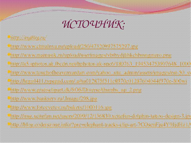 ИСТОЧНИК: http://engblog.ru/ http://www.chitalnya.ru/upload/250/4732099757529...