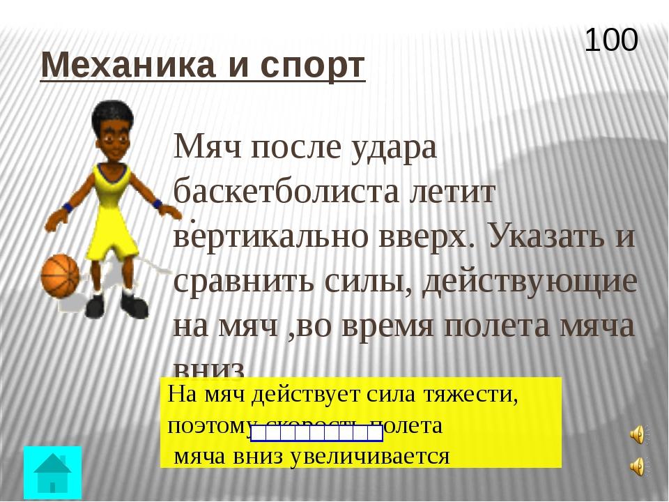 Механика и спорт 400 К Энергии, которую сообщает телу гимнаста работа мышц, п...