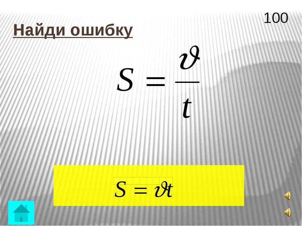Механика и народная мудрость При падении на мягкую и твердую поверхность чело...