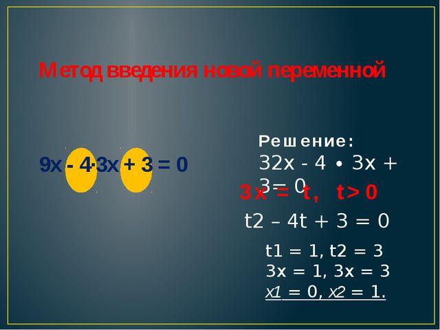 Метод введения новой переменной 9x - 4∙3x + 3 = 0 t1 = 1, t2 = 3 3x = 1, 3x...