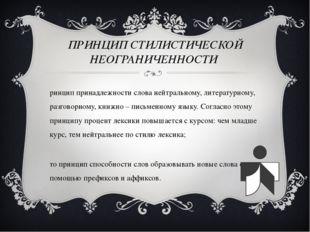 ПРИНЦИП СТИЛИСТИЧЕСКОЙ НЕОГРАНИЧЕННОСТИ принцип принадлежности слова нейтраль