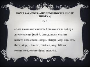 DON'T SAY «FOUR» (НЕ ПРОИЗНОСИ В ЧИСЛЕ ЦИФРУ 4) Ребята начинают считать. Одна