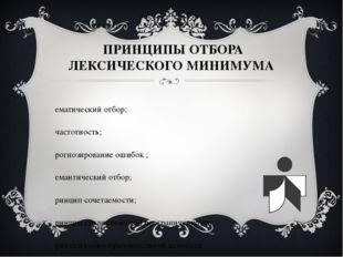ПРИНЦИПЫ ОТБОРА ЛЕКСИЧЕСКОГО МИНИМУМА тематический отбор; частотность; прогн