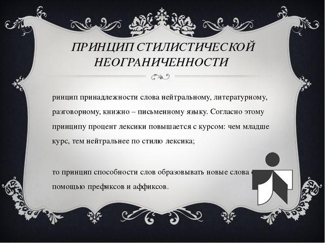 ПРИНЦИП СТИЛИСТИЧЕСКОЙ НЕОГРАНИЧЕННОСТИ принцип принадлежности слова нейтраль...