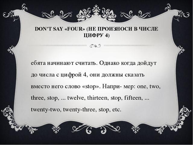 DON'T SAY «FOUR» (НЕ ПРОИЗНОСИ В ЧИСЛЕ ЦИФРУ 4) Ребята начинают считать. Одна...