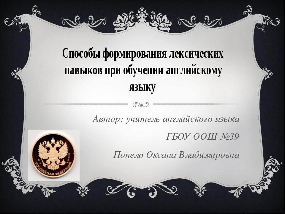 Автор: учитель английского языка ГБОУ ООШ №39 Попело Оксана Владимировна