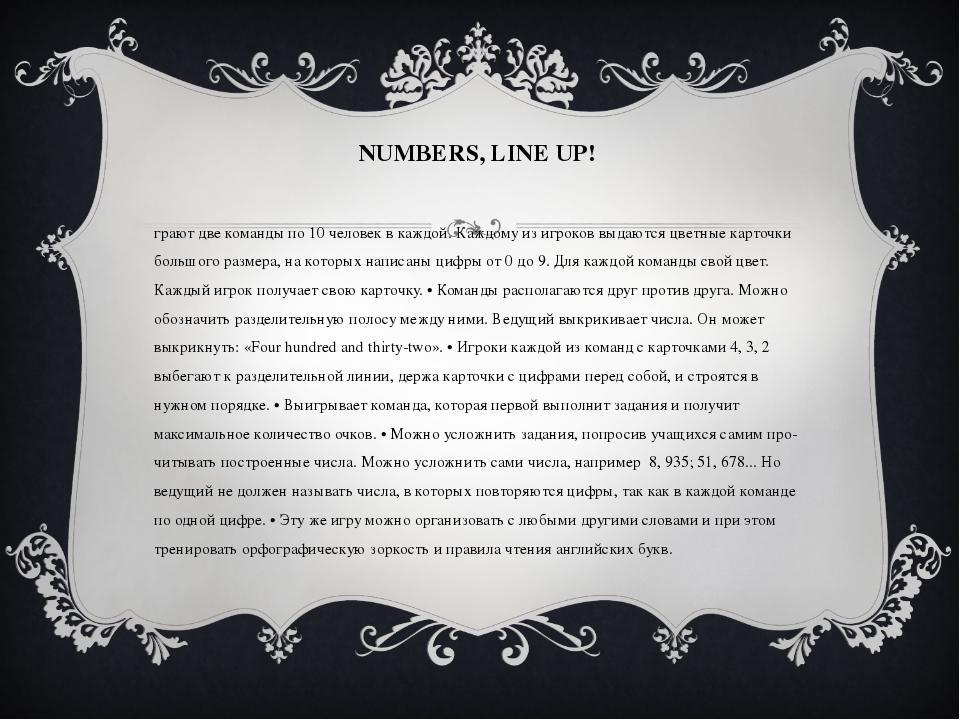NUMBERS, LINE UP! Играют две команды по 10 человек в каждой. Каждому из игрок...