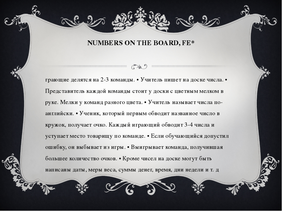NUMBERS ON THE BOARD, FE* Играющие делятся на 2-3 команды. • Учитель пишет на...