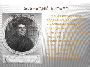 АФАНАСИЙ КИРХЕР Монах иезуитского ордена, изучал историю и исследовал живую п