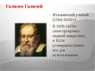 Галилео Галилей Итальянский ученый (1564-1642гг) В 1609-1610гг сконструировал