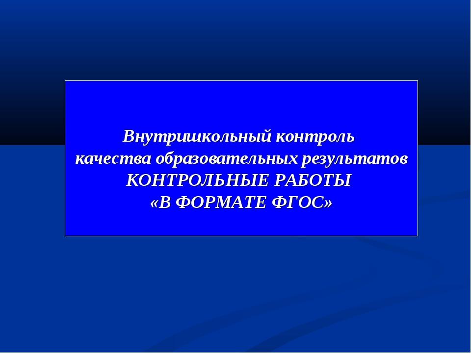 Внутришкольный контроль качества образовательных результатов КОНТРОЛЬНЫЕ РАБ...