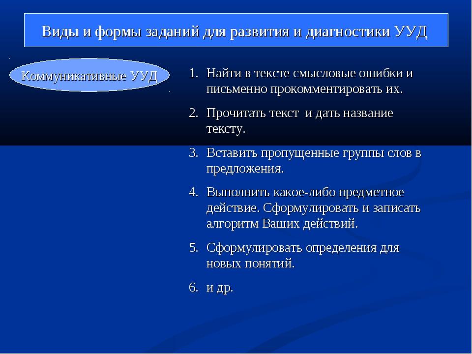 Виды и формы заданий для развития и диагностики УУД Коммуникативные УУД Найти...