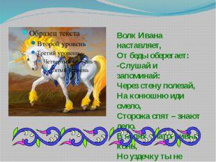 Волк Ивана наставляет, От беды оберегает: -Слушай и запоминай: Через стену п