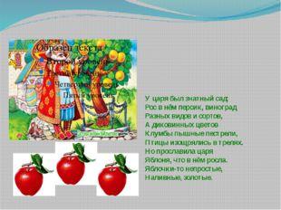 У царя был знатный сад: Рос в нём персик, виноград Разных видов и сортов, А д
