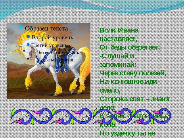 Волк Ивана наставляет, От беды оберегает: -Слушай и запоминай: Через стену п...