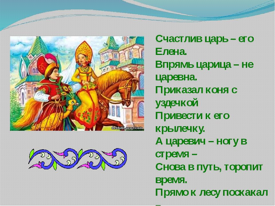 Счастлив царь – его Елена. Впрямь царица – не царевна. Приказал коня с уздечк...