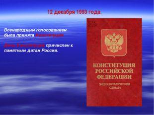 12 декабря 1993 года. Всенародным голосованием была принята Конституция День