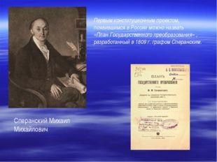 Сперанский Михаил Михайлович Первым конституционным проектом, появившимся в Р