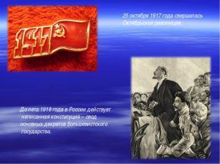 25 октября 1917 года свершилась Октябрьская революция. До лета 1918 года в Ро