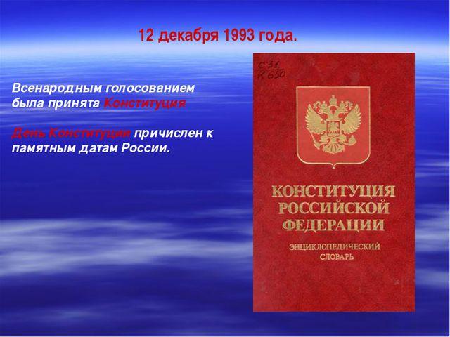 12 декабря 1993 года. Всенародным голосованием была принята Конституция День...