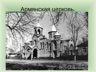 Армянская церковь.