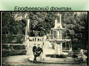 Ерофеевский фонтан.