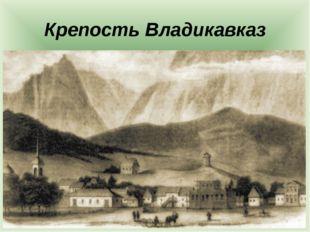 Крепость Владикавказ