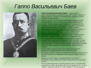 Гаппо Васильевич Баев Гаппо (Георгий Васильевич) Баев — выдающийся общественн