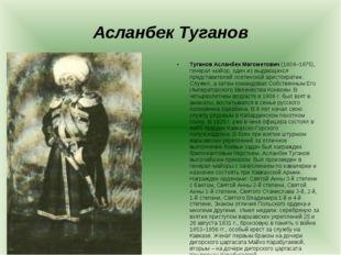 Асланбек Туганов Туганов Асланбек Магометович (1804–1875), генерал-майор, оди