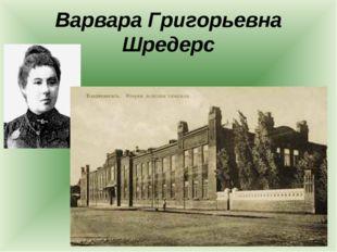 Варвара Григорьевна Шредерс