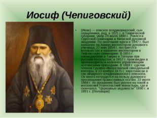 Иосиф (Чепиговский) (Иван) — епископ владикавказский, сын священника, род. в