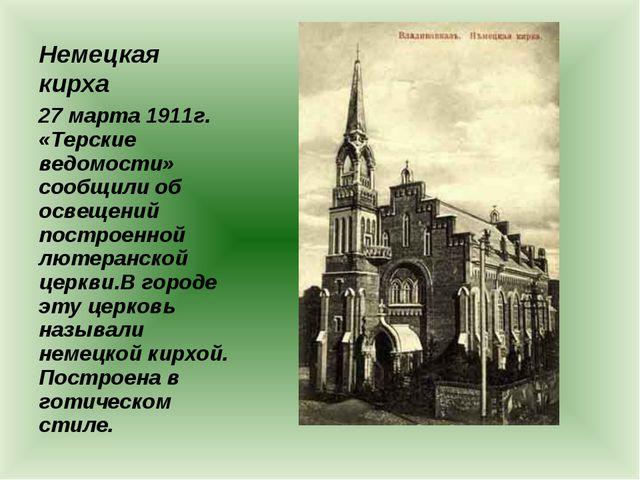 Немецкая кирха 27 марта 1911г. «Терские ведомости» сообщили об освещений пост...
