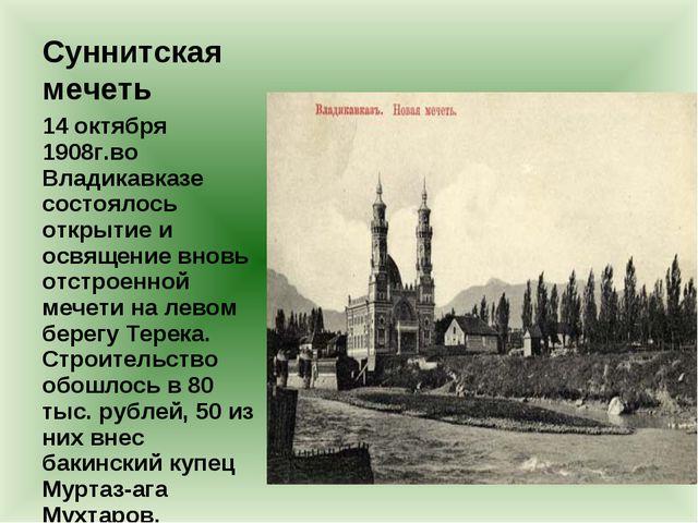 Суннитская мечеть 14 октября 1908г.во Владикавказе состоялось открытие и освя...