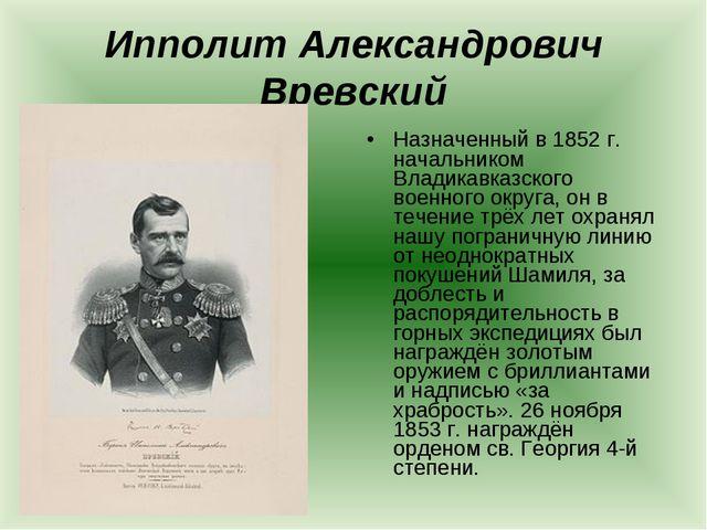 Ипполит Александрович Вревский Назначенный в 1852 г. начальником Владикавказс...