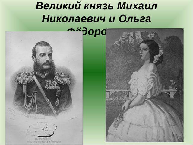 Великий князь Михаил Николаевич и Ольга Фёдоровна