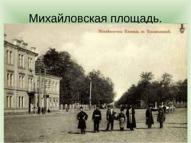 Михайловская площадь.