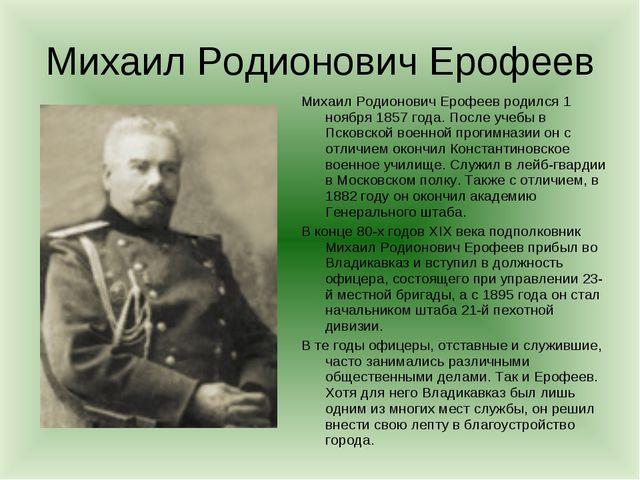 Михаил Родионович Ерофеев Михаил Родионович Ерофеев родился 1 ноября 1857 год...