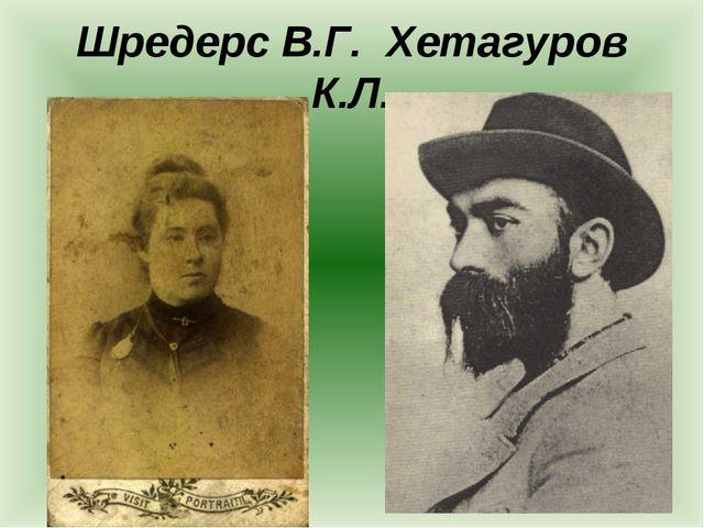 Шредерс В.Г. Хетагуров К.Л.