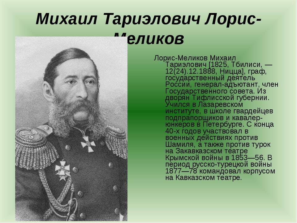 Михаил Тариэлович Лорис-Меликов Лорис-Меликов Михаил Тариэлович [1825, Тбилис...