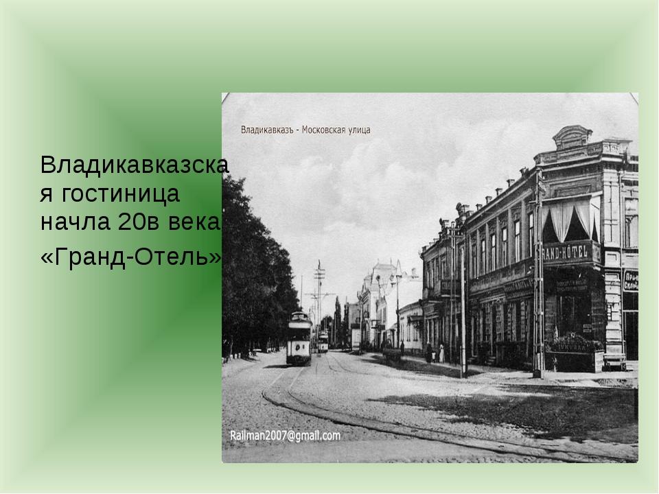 Владикавказская гостиница начла 20в века «Гранд-Отель»